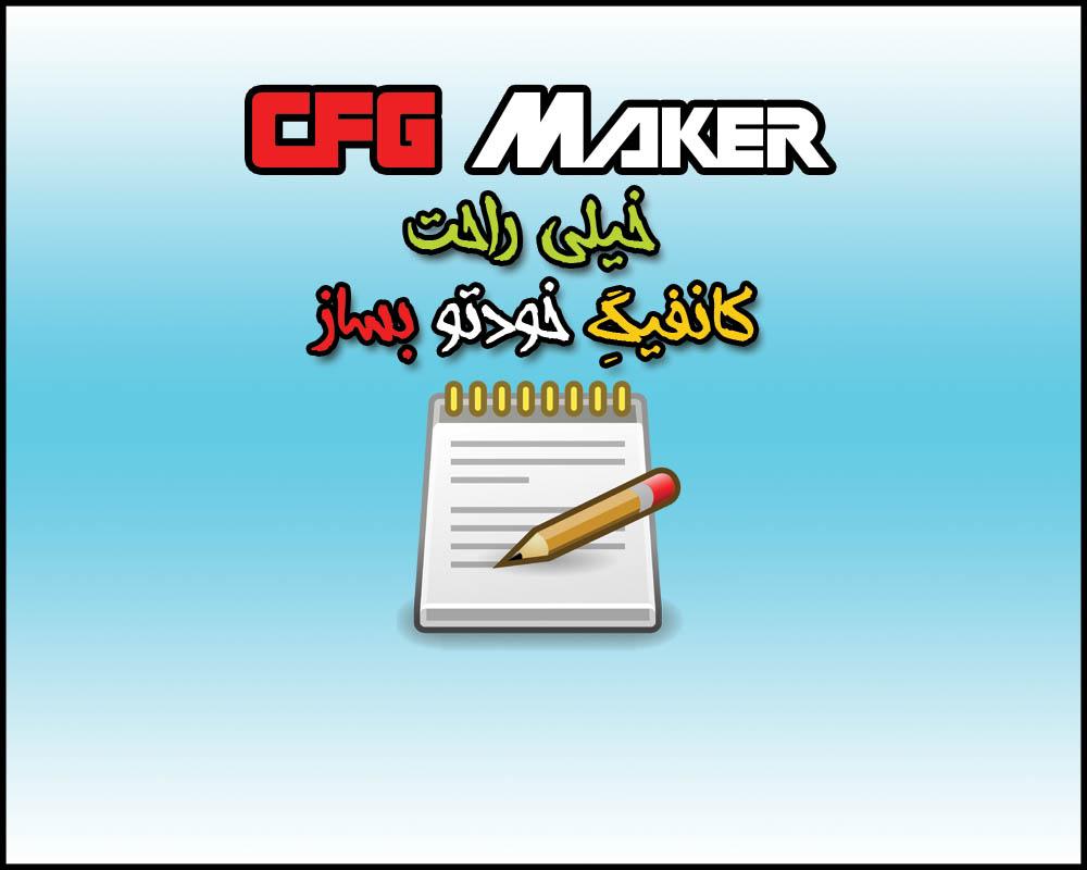 نرم افزار ساخت کانفیگ برای کانتر 1.6 - Easy CFG Maker