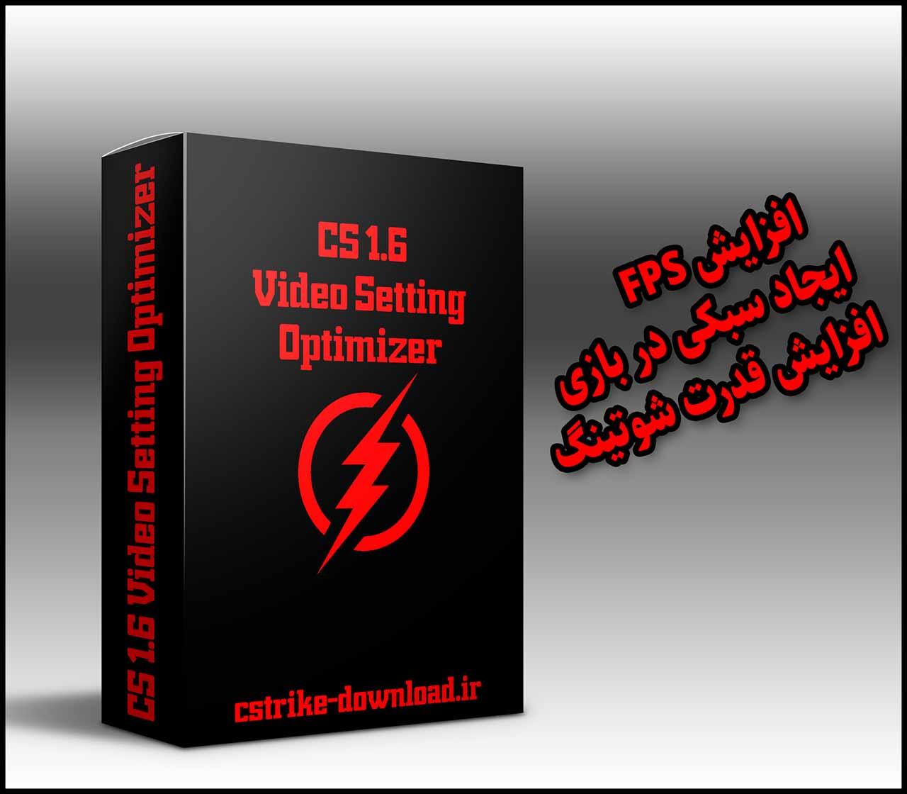 دانلود برنامه  CS 1.6 Video Setting Optimizer - بهینه سازی کانتر 1.6