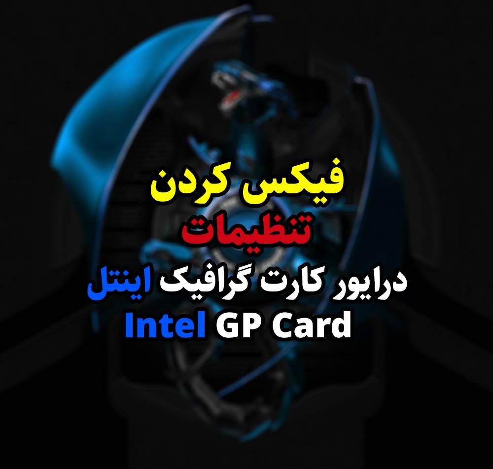 تنظیم درایور کارت گرافیک intel HD برای بازی - افزایش FPS