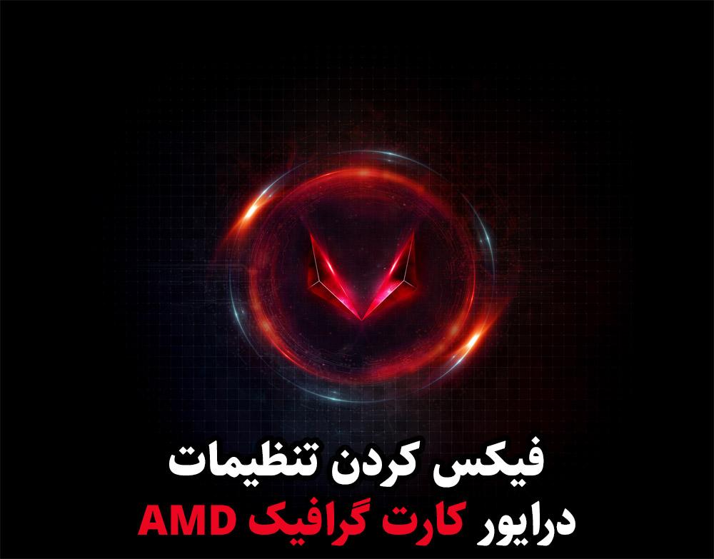 تنظیم درایور کارت گرافیک AMD برای بازی - افزایش FPS