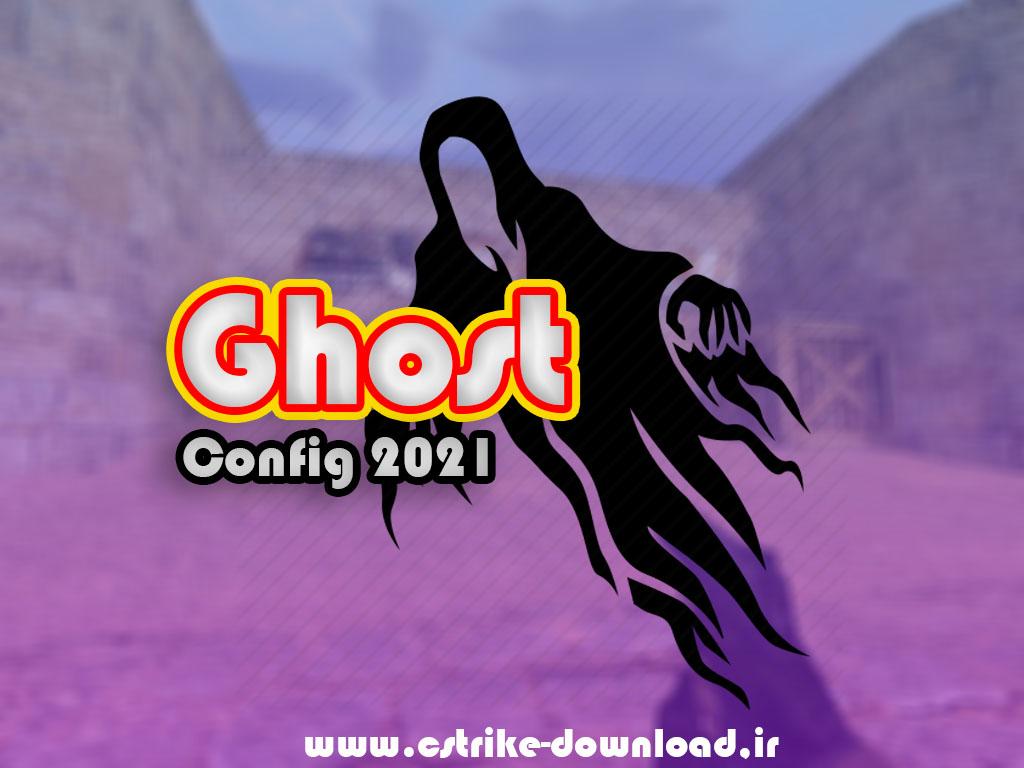 دانلود کانفیگ فیکس و قدرتمند Ghost 2021 برای کانتر 1.6