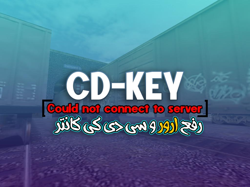 آموزش حل ارور CD-Key - Could not connect to server کانتر 1.6