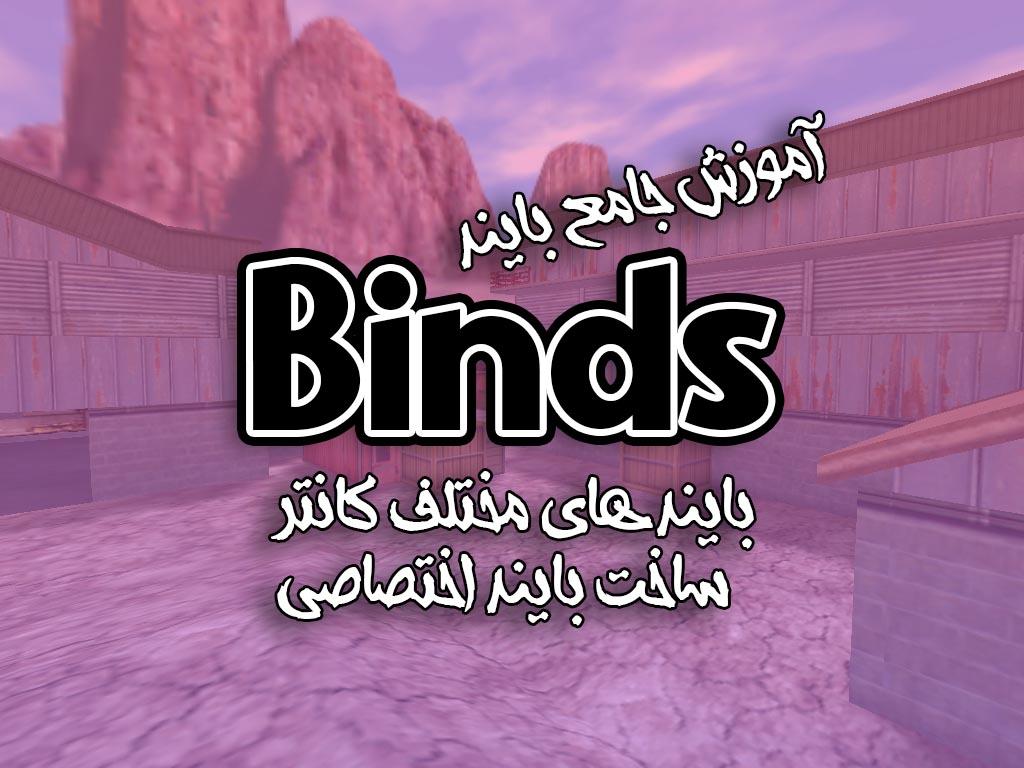 آموزش جامع بایند ( bind ) در کانتر 1.6