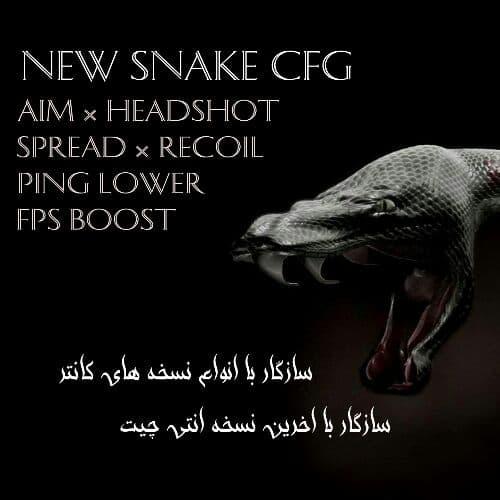 کانفیگ جدید و قدرتمند Snake برای آنتی چیت 17.2